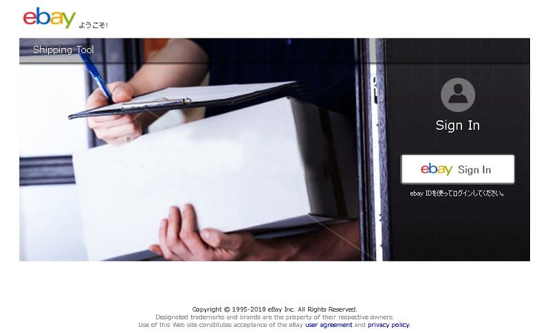 ebay輸出用発送ラベル作成ツールのトップページ
