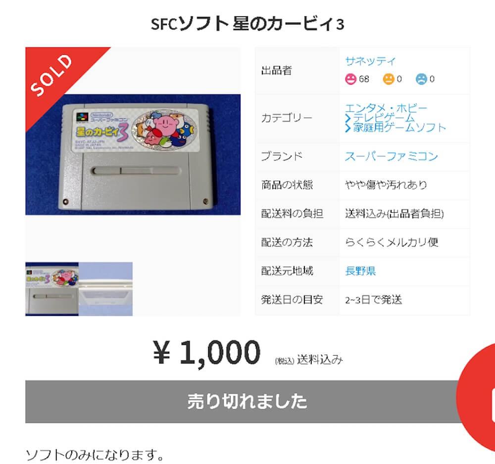 eBay輸出おすすめのリサーチ方法!初心者でも月5万円稼ぐことはかんたん016