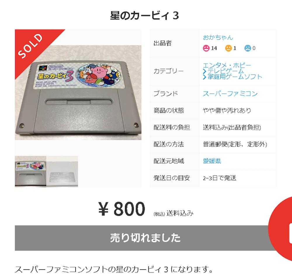 eBay輸出おすすめのリサーチ方法!初心者でも月5万円稼ぐことはかんたん017