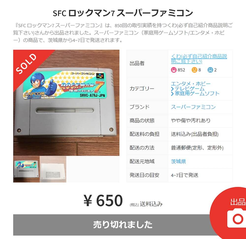 eBay輸出おすすめのリサーチ方法!初心者でも月5万円稼ぐことはかんたん020