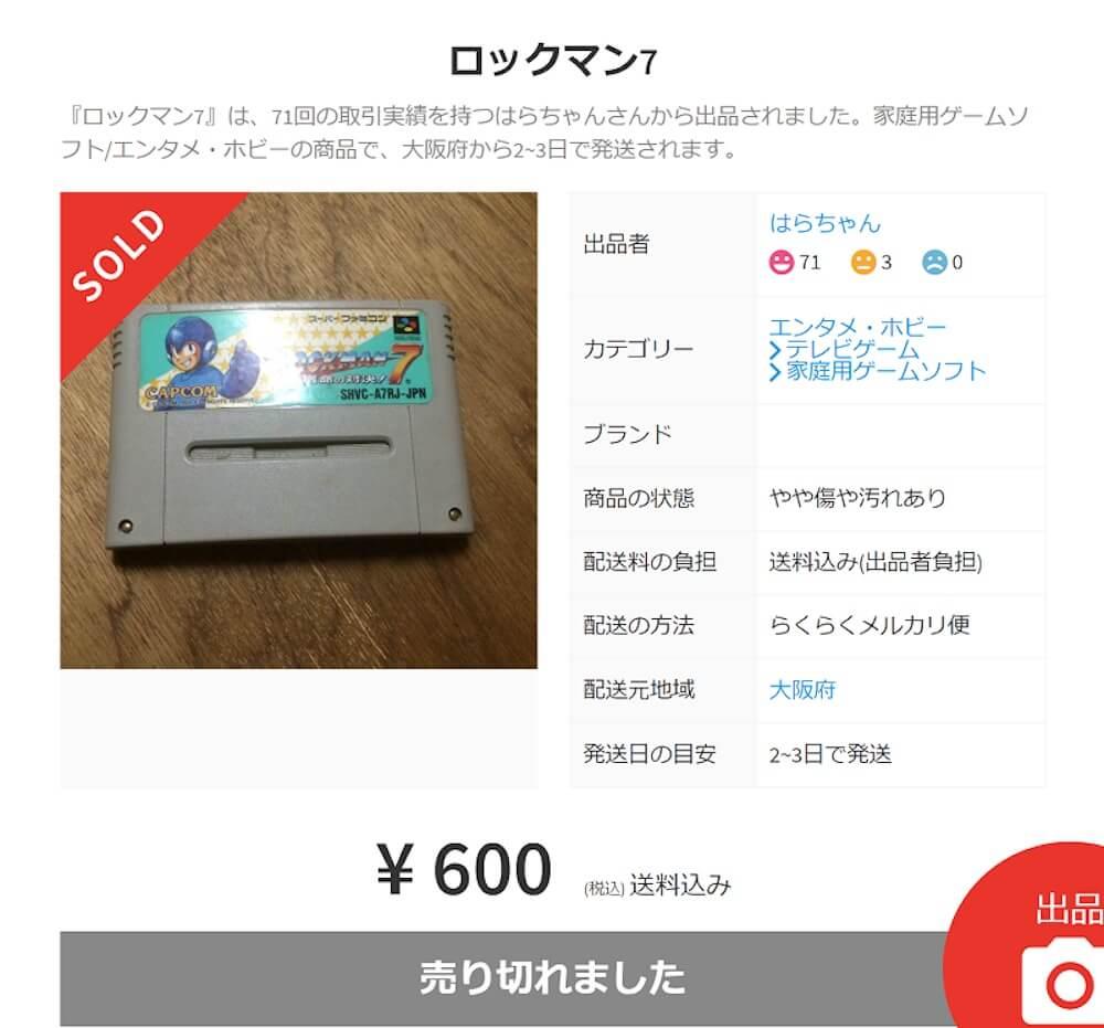 eBay輸出おすすめのリサーチ方法!初心者でも月5万円稼ぐことはかんたん021