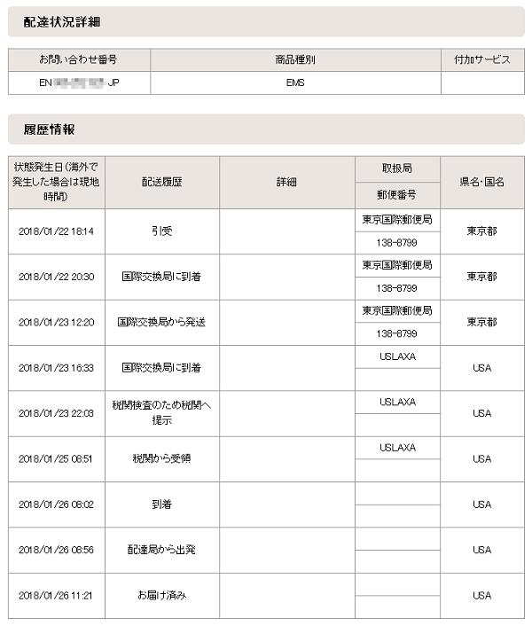 ebay_yushutsu_shipping_002