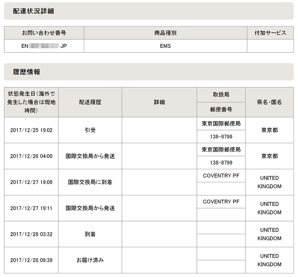 ebay_yushutsu_shipping_003