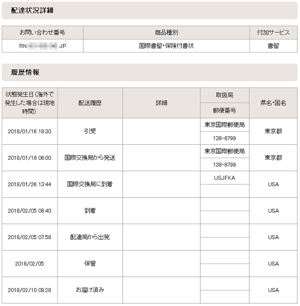 ebay_yushutsu_shipping_005
