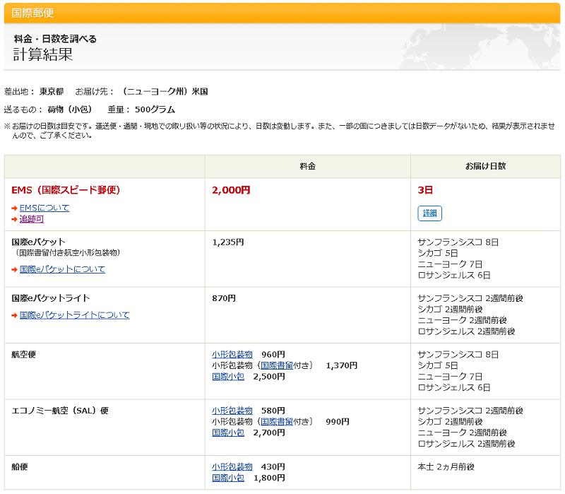 ebay_yushutsu_shipping_006