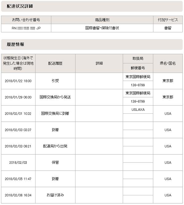 ebay_yushutsu_shipping_007