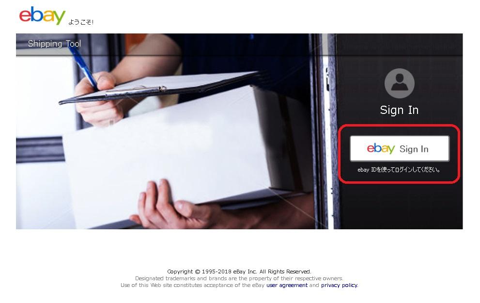 eBay輸出シッピングツールログイン画面