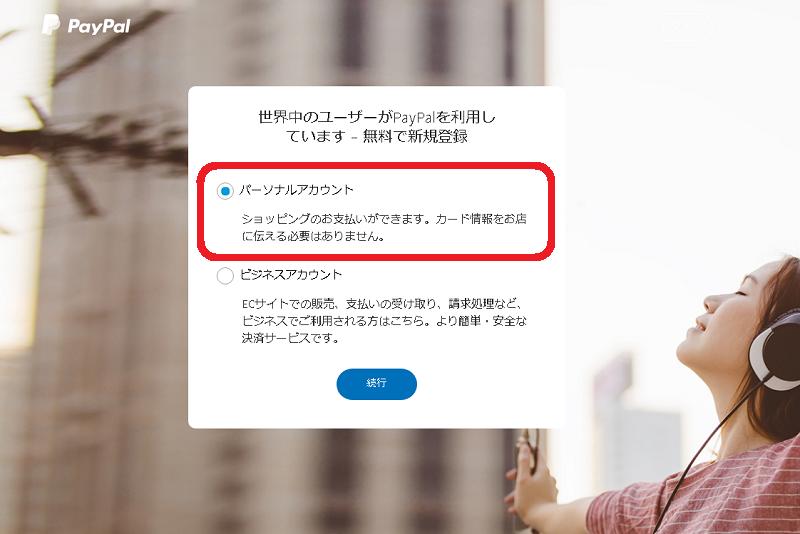 ebay_yushutsu_start_014