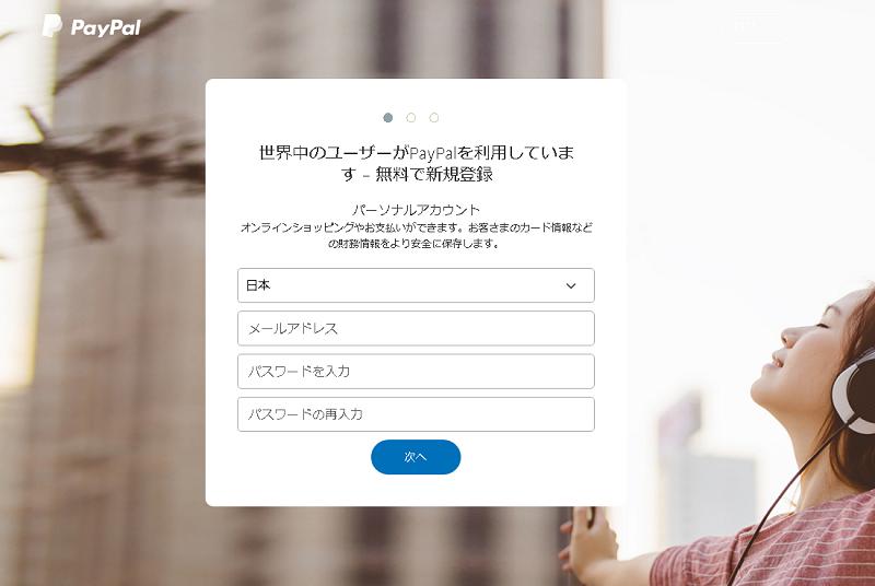 ebay_yushutsu_start_015