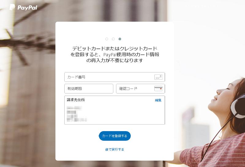 ebay_yushutsu_start_017