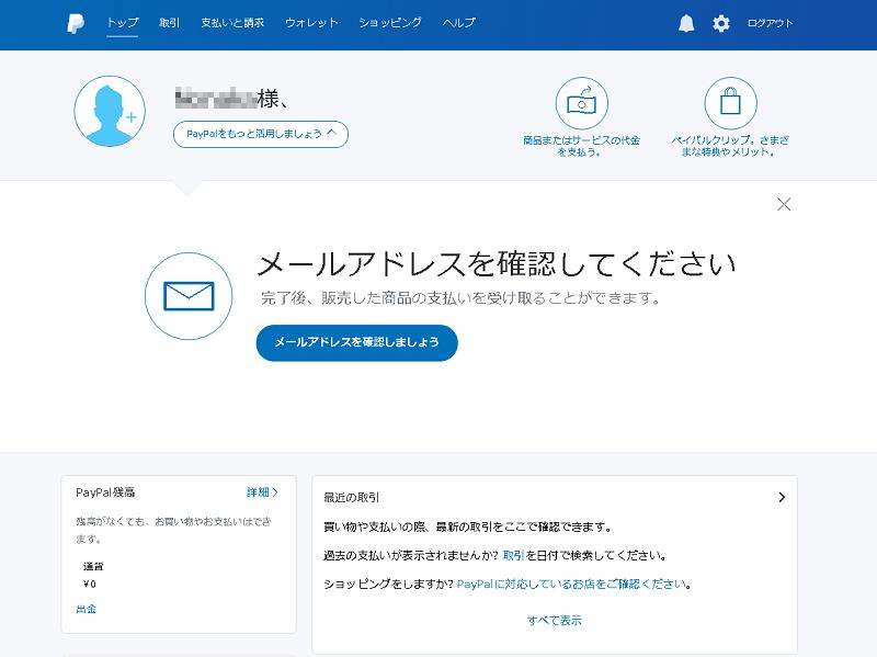 ebay_yushutsu_start_019