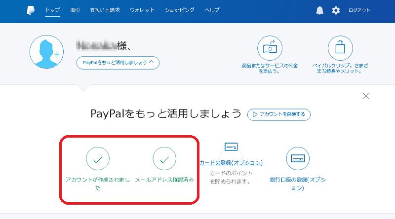 ebay_yushutsu_start_024