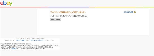 ebay_yushutsu_start_030