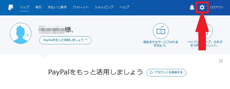 ebay_yushutsu_start_031