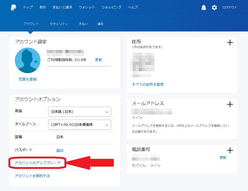 ebay_yushutsu_start_032