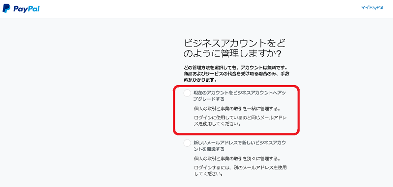 ebay_yushutsu_start_033