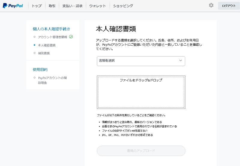 ebay_yushutsu_start_037