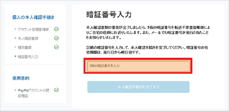ebay_yushutsu_start_039