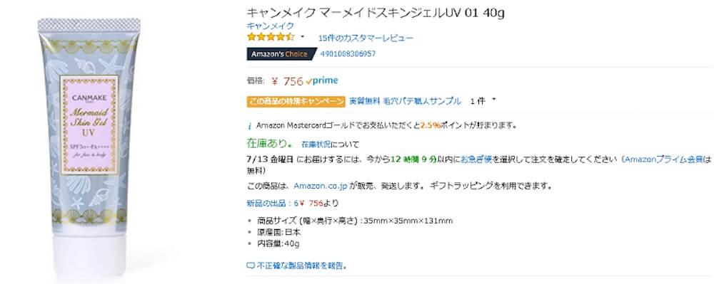 eBay輸出で売れるものは? 売れ筋商品暴露しちゃいます005