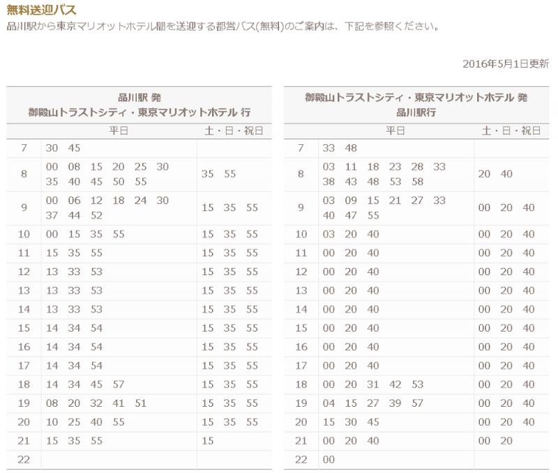 東京マリオットホテル宿泊記002
