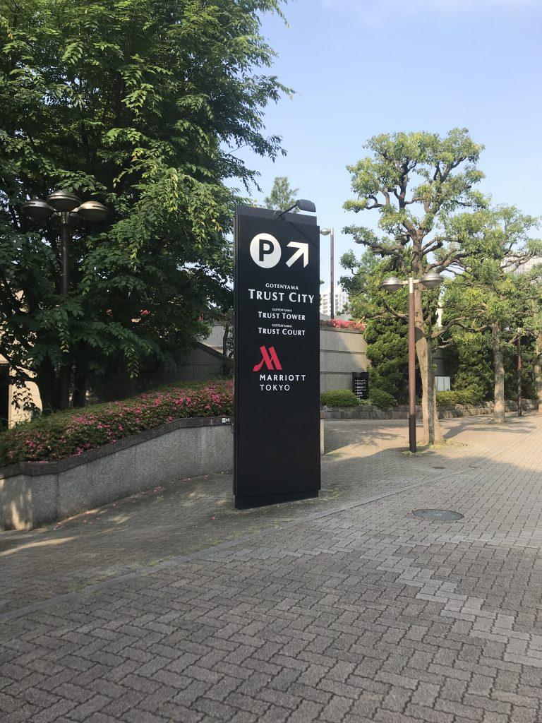 東京マリオットホテル宿泊記027