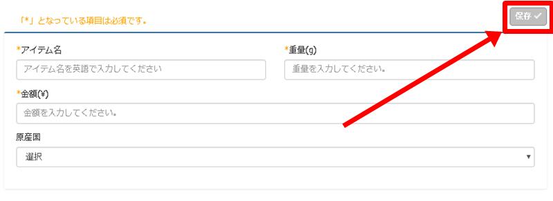 eBayシッピングツール税関情報商品登録
