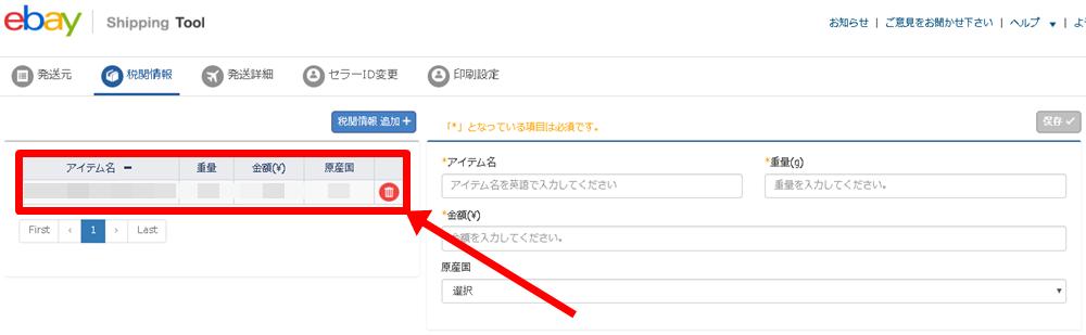 ebay shipping tool 税関情報商品確認