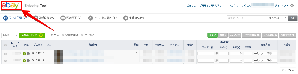 ebayシッピングツールホーム画面