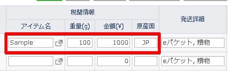 eBayシッピングツール使い方商品登録
