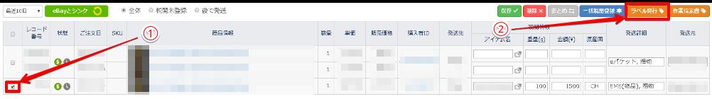 eBay shipping Tool ラベル発行