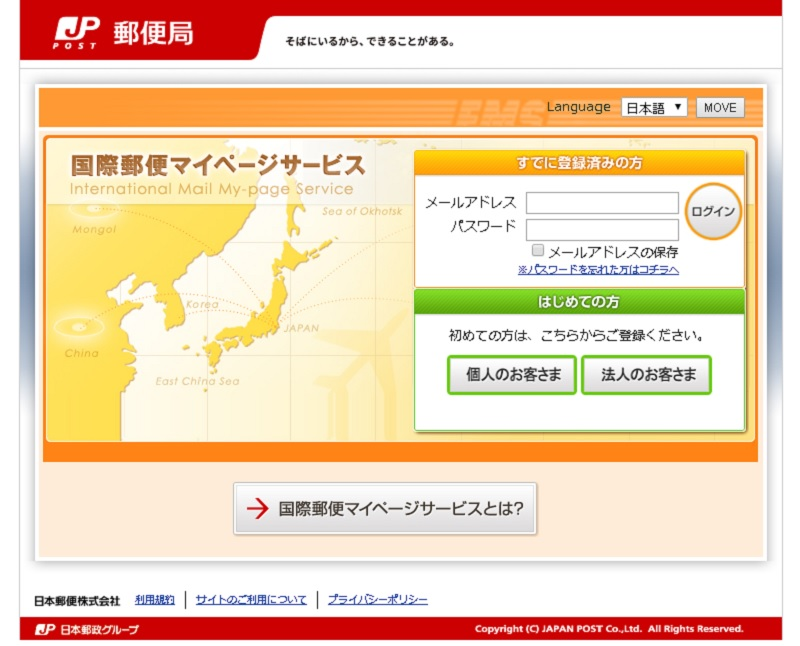 eBay輸出シッピングツールの使い方の紹介で国際郵便マイページサービスの登録