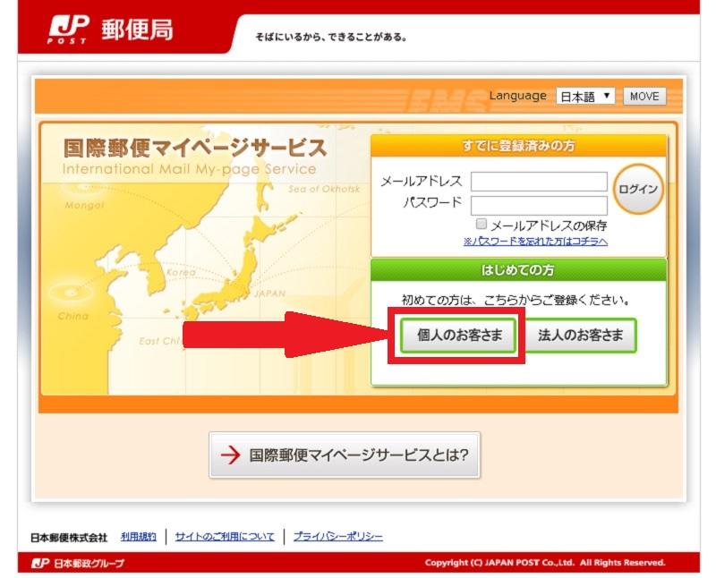 eBay輸出国際郵便マイページサービスの登録方法