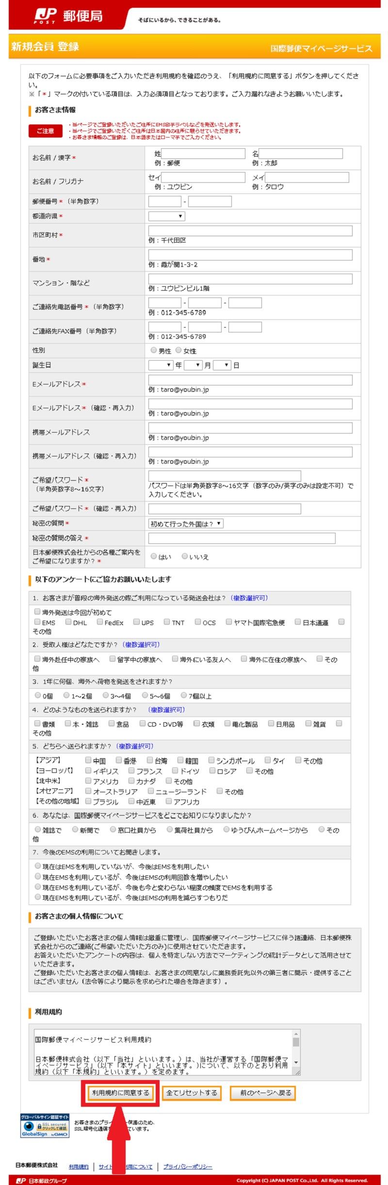eBay輸出知っ品ツールの使い方、国際郵便マイページサービスの登録方法