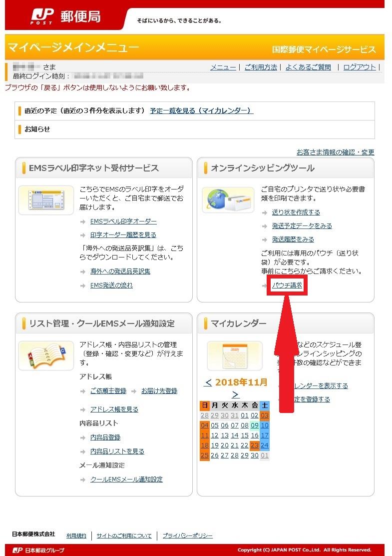 eBay輸出国際郵便マイページサービスのパウチ請求