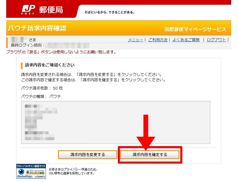 国際郵便マイページサービスパウチ請求