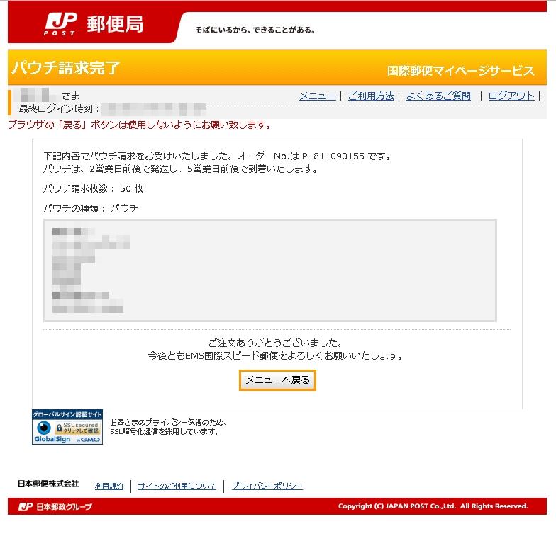 eBay輸出国際郵便用パウチ請求