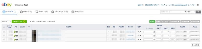 ebay輸出ebay shipping toolの使い方