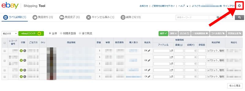 eBay輸出シッピングツールの設定