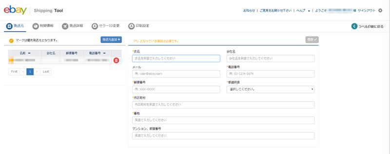 ebayシッピングツールの設定