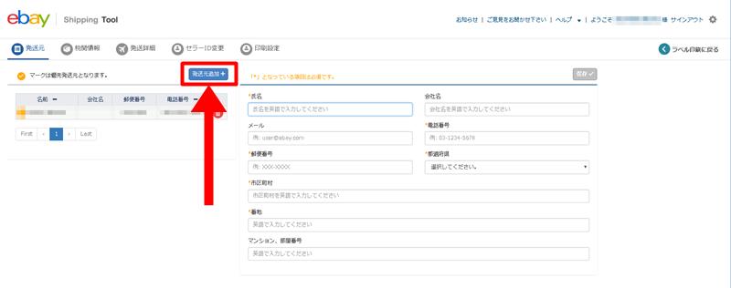 ebay shipping toolの設定、発送元追加