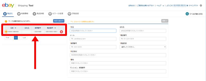ebayシッピングツールの発送元リスト