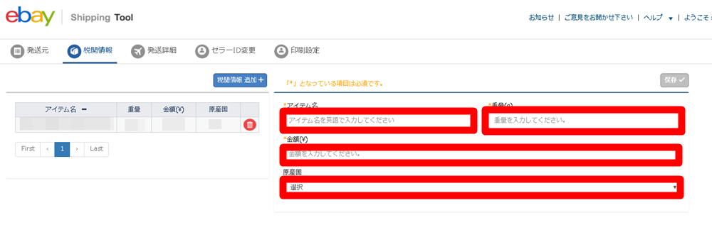 ebay shipping tool の税関情報登録ページ