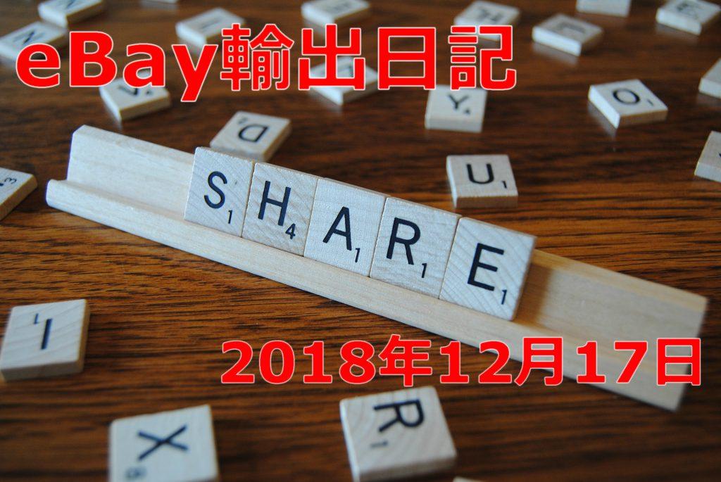 eBay輸出日記ブログ20181217