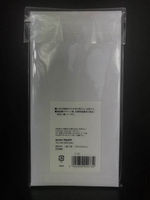 退職願で使用可能な白い封筒