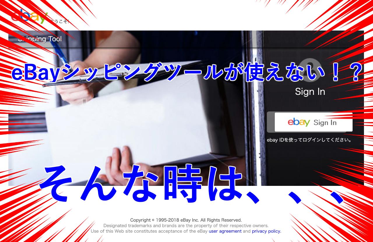 ebay輸出でebayシッピングツールが使えない時は