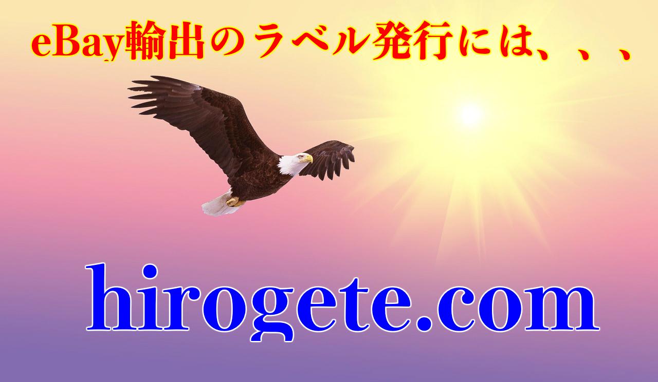 ebay輸出のラベル発行にはhirogete.com