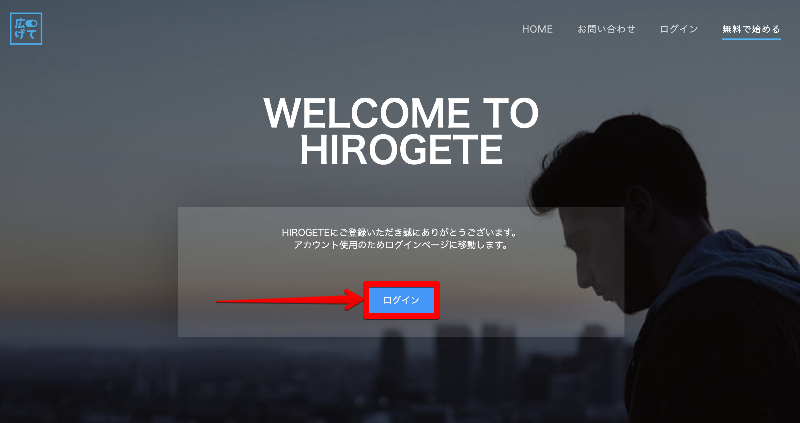 hirogete(広げて)ログイン