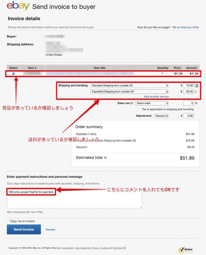 eBay輸出落札後の流れ012