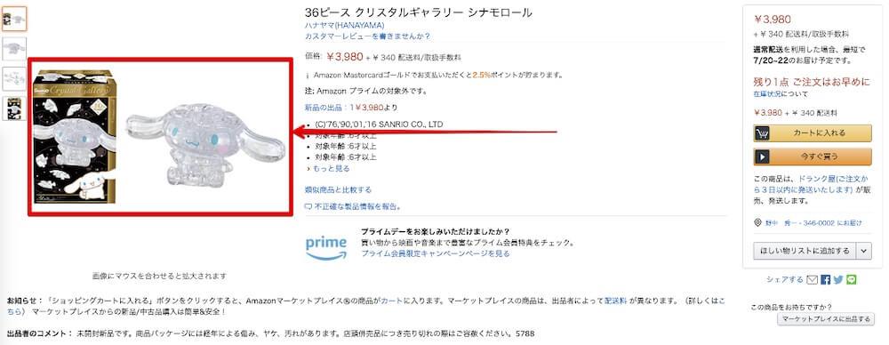eBay輸出出品方法0025