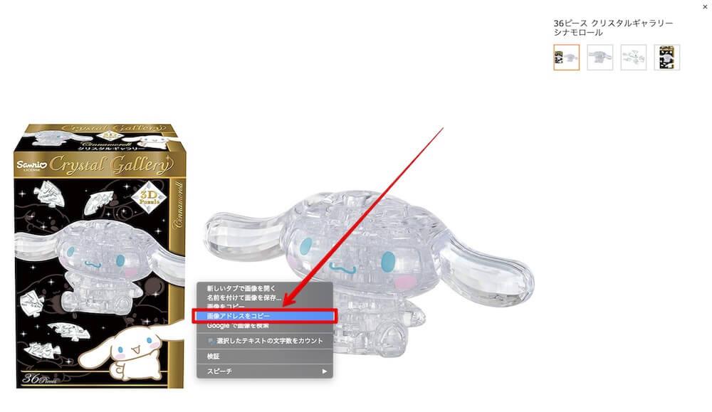 eBay輸出出品方法0012